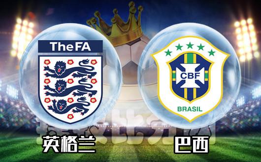英格兰vs巴西 英格兰与巴西握手言和
