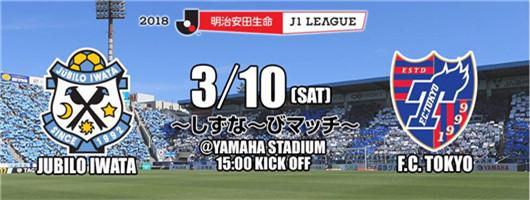 磐田喜悦vs东京FC 磐田浅盘高水仍不明朗