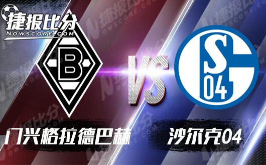门兴格拉德巴赫vs沙尔克04 门兴延续不败走势