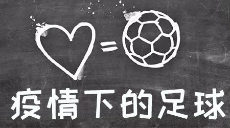 【持續更新】疫情下的足球 這些賽事將有變化