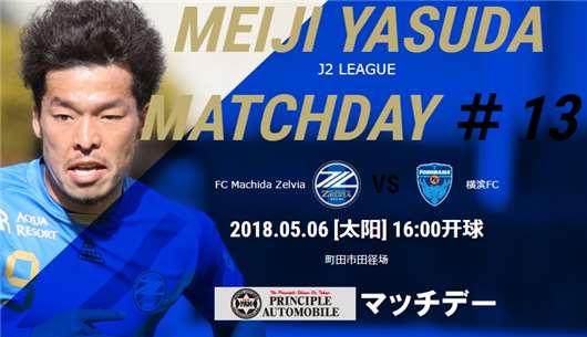 町田泽维亚vs横滨FC 町田降水局面仍难高看