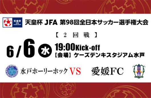 """水户蜀葵vs爱媛FC 水户被""""高看""""难以轻松取胜"""