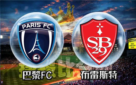 FC巴黎vs布雷斯特 FC巴黎是时候要冲破怪圈了