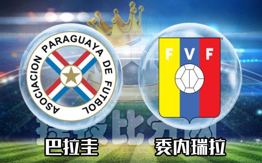 巴拉圭vs委内瑞拉 巴拉圭梦想还是要有的