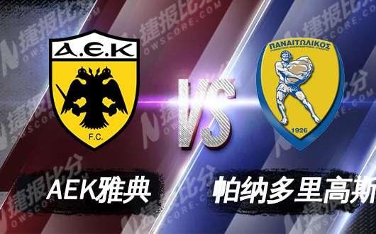 AEK雅典vs帕纳多里高斯 主队势必取胜晋级