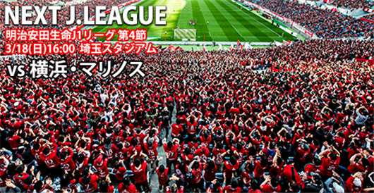 浦和红钻vs横滨水手 浦和的红宝石真假难料