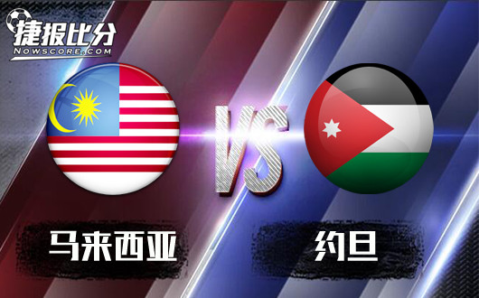 马来西亚U23vs约旦U23 约旦U23的表演或更加精彩