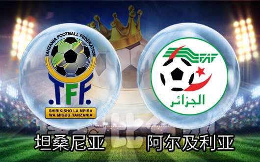 坦桑尼亚vs阿尔及利亚 坦桑尼亚为了荣誉而战
