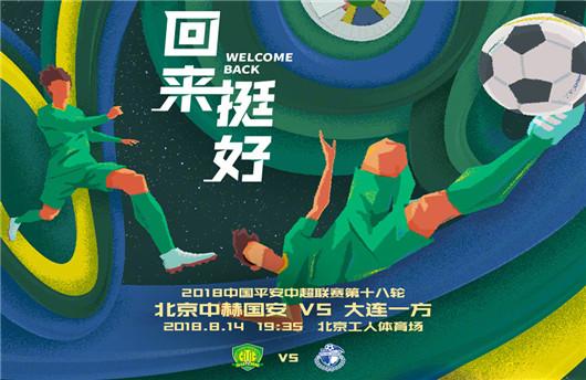 北京国安vs大连一方 北京国安继续稳固榜首位置