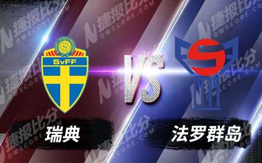 瑞典vs法罗群岛 瑞典轮换阵容磨练新人