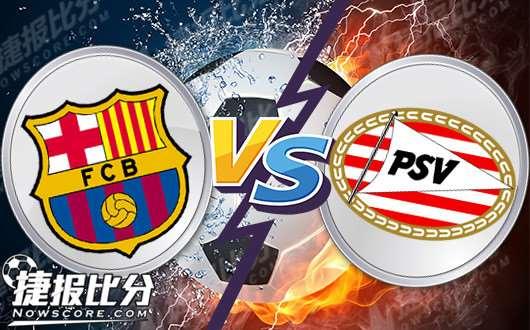 巴塞羅那vsPSV埃因霍溫  巴塞羅那夢幻主場進攻如潮