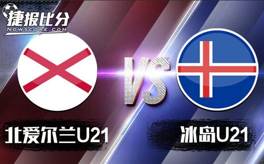 北爱尔兰u21vs冰岛u21 北爱能否打破不胜冰岛的记录