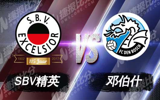 SBV精英vs邓伯什 SBV精英主场回暖