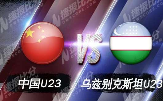 中国U23vs乌兹别克斯坦U23 积极调整乌兹更为靠谱
