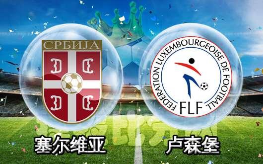 塞爾維亞vs盧森堡  塞爾維亞分秒必爭