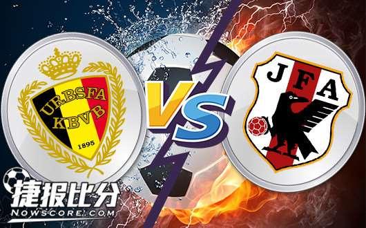 比利时vs日本 欧洲红魔升盘球半底气较足