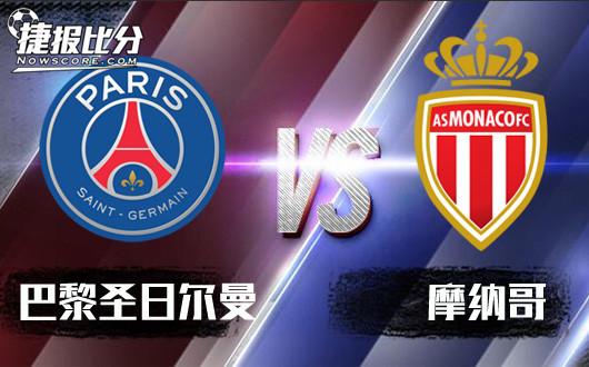巴黎圣日耳曼vs摩纳哥 大巴黎欲提前夺冠主场狂欢