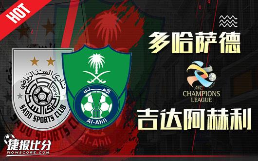 多哈萨德vs吉达阿赫利 客队经验更足理应高看