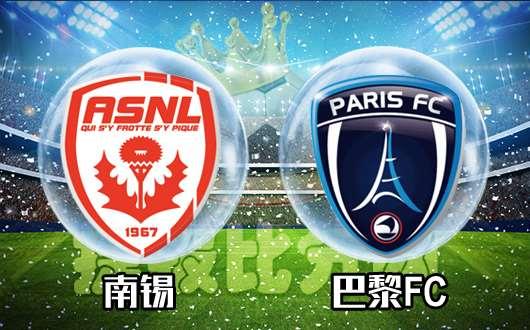 南锡vs巴黎FC 巴黎FC为梦想前进