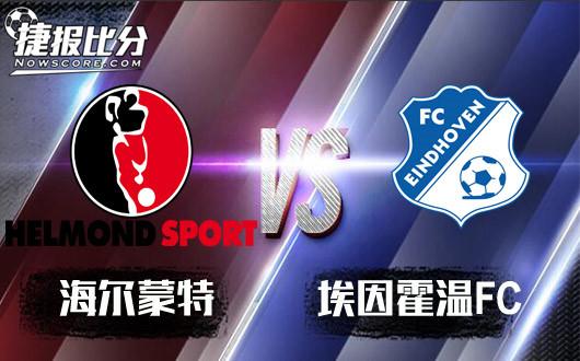 海尔蒙特vs埃因霍温FC  埃因霍温FC远来是客