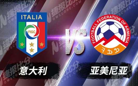 意大利vs亚美尼亚 意大利实力优势明显