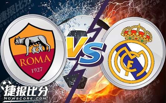 罗马vs皇家马德里  罗马联赛轮换力争欧冠不败
