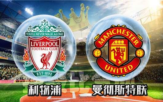 利物浦vs曼联 红军主场攻防占优可高看