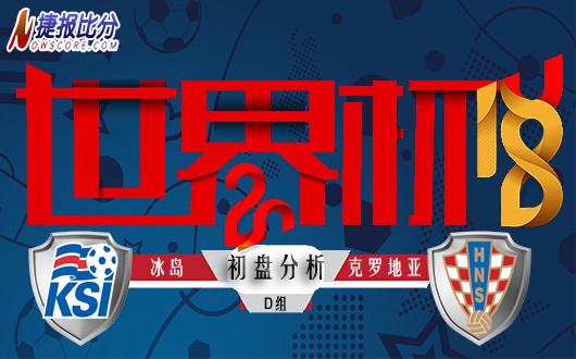 世界杯D组 冰岛vs 克罗地亚  初盘分析