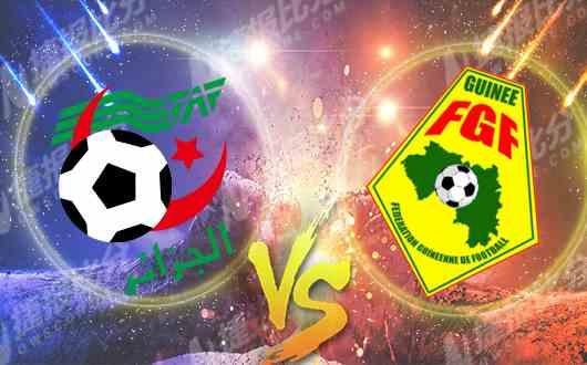 阿尔及利亚vs几内亚 几内亚大将缺阵难高估