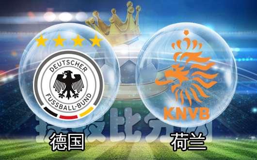 德国vs荷兰 对攻大战一触即发