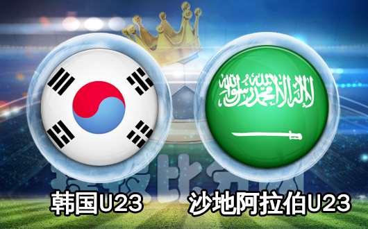 韩国U23vs沙特阿拉伯U23 韩国U23姿态坚定力擒对手