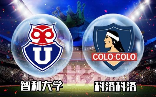 智利大学vs科洛科洛 智利大学期待打破历史枷锁