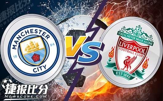 曼城vs利物浦 利物浦继续高光表现