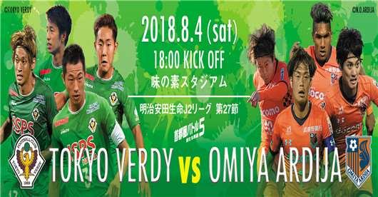 东京绿茵vs大宫松鼠  大宫松鼠大闹东京