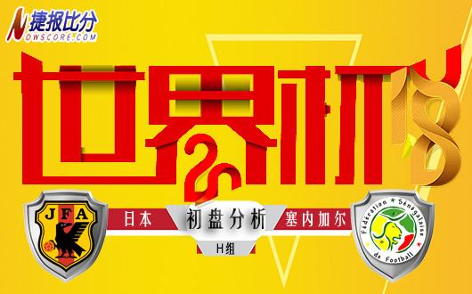 世界杯H组 日本vs塞内加尔  初盘分析
