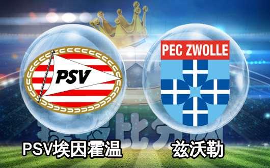 PSV埃因霍溫vs茲沃勒 埃因霍溫可遇不可求