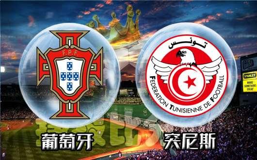 葡萄牙vs突尼斯 葡萄牙拿突尼斯磨刀
