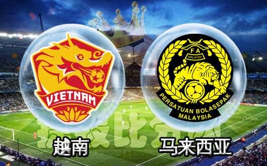 越南vs马来西亚 越南越发坚实有望拿下