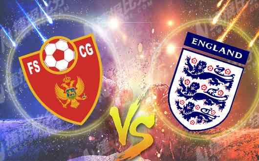 黑山vs英格兰 三狮军团客场谨慎出击