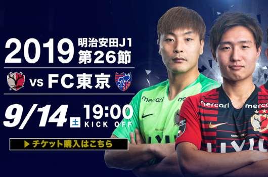 鹿岛鹿角vs东京FC 鹿岛鹿角保平争胜