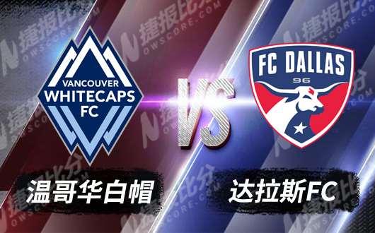 溫哥華白帽vs達拉斯FC 溫哥華白帽實力有限