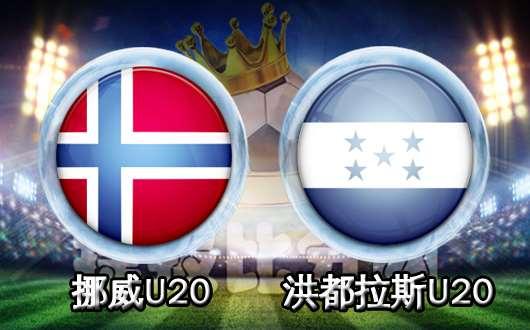 挪威U20vs洪都拉斯U20  洪都拉斯U20不是吃素的对手
