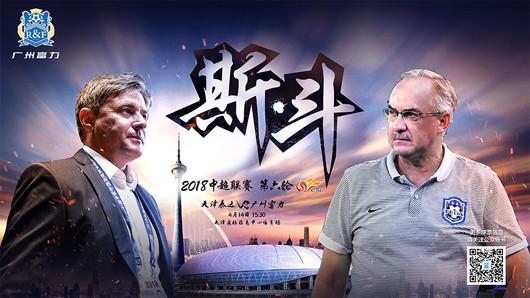 天津泰达亿利vs广州富力 天津泰达亿利遭遇慢热