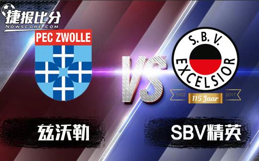 兹沃勒vsSBV精英 SBV精英是战斗精英