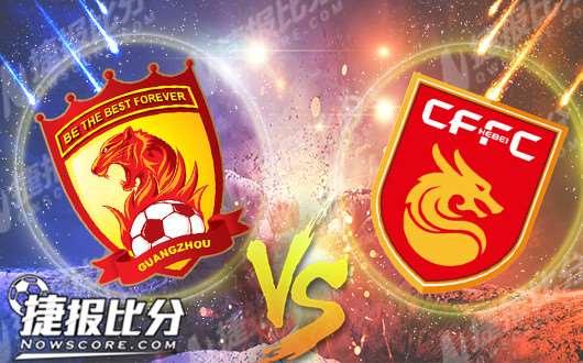 广州恒大淘宝vs河北华夏幸福 河北华夏幸福机会不多