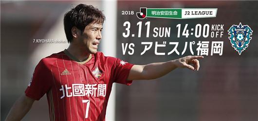 金泽塞维根vs福冈黄蜂 稳定半球福冈更有底气