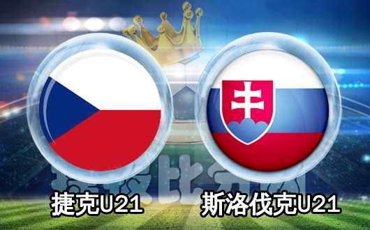 捷克U21vs斯洛伐克U21 斯洛伐克U21状态火热