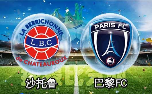 沙托鲁vs巴黎FC  沙托鲁不需要多余的解释
