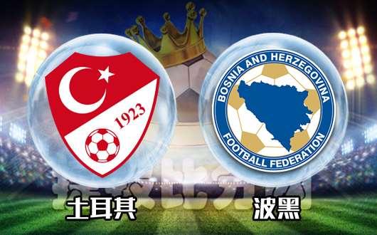 土耳其vs波黑  实力相近客队此战不败
