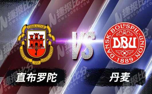 直布罗陀vs丹麦 丹麦过于强势反而不妙